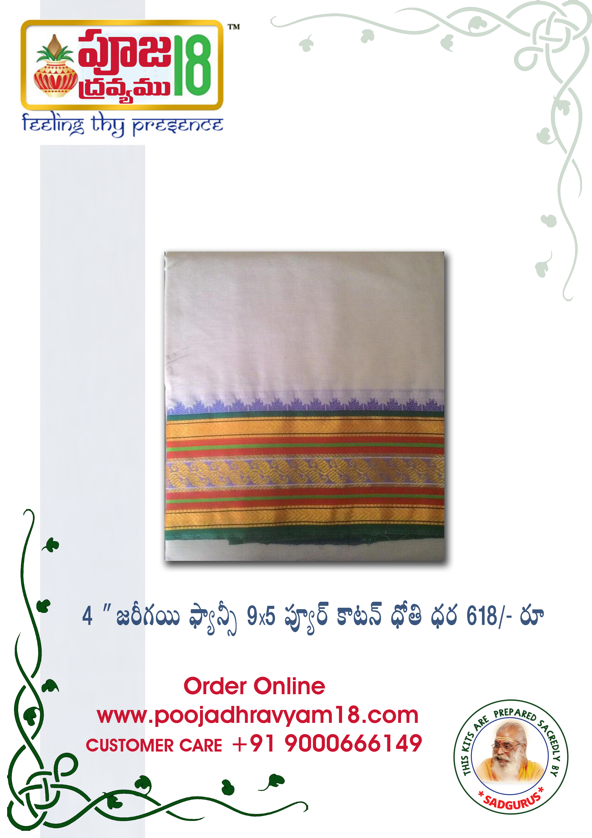 4 inch dhothi all colours 9x5 and 10x6 size