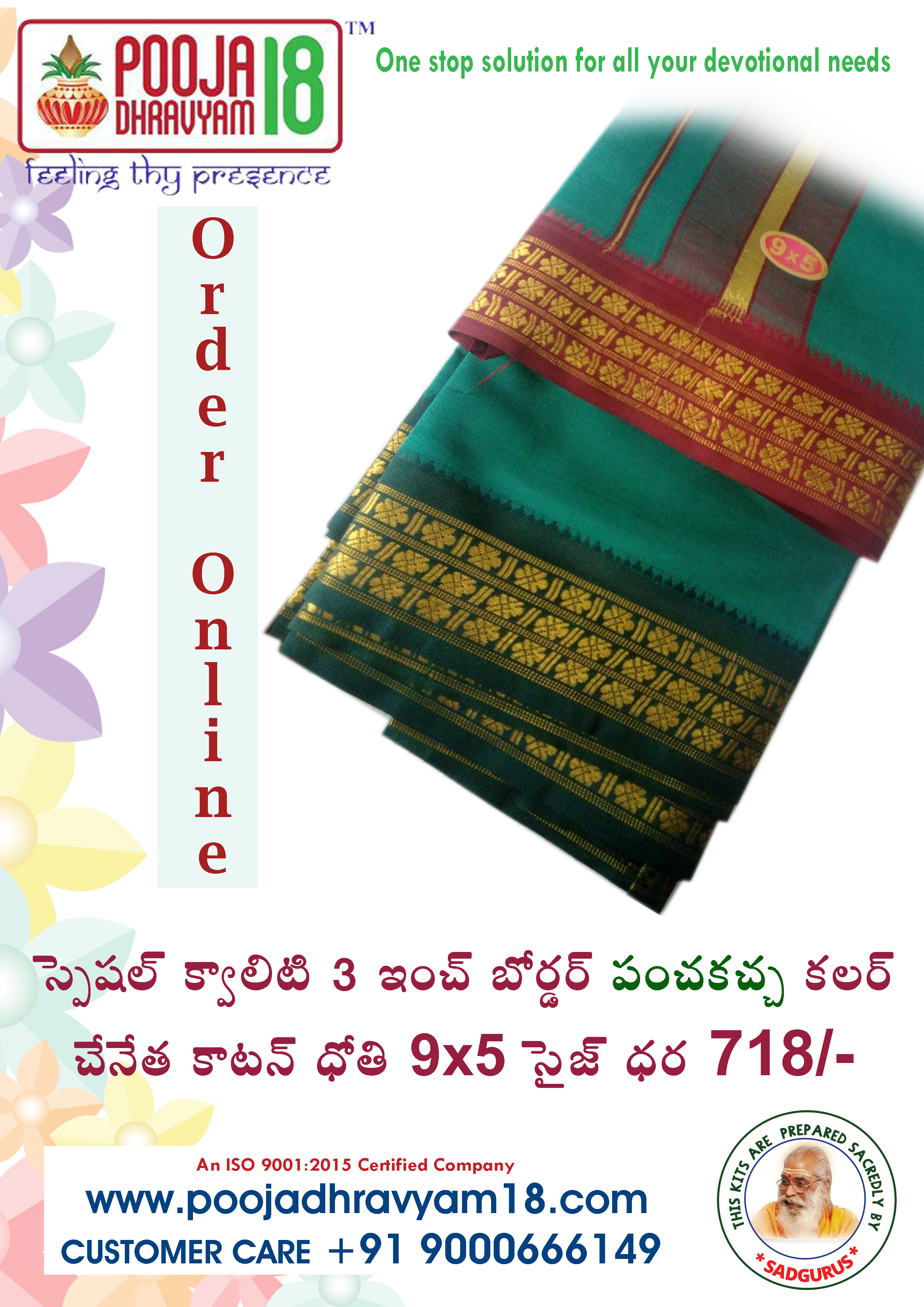 3 inch dhothi all colours 9x5 and 10x6 size