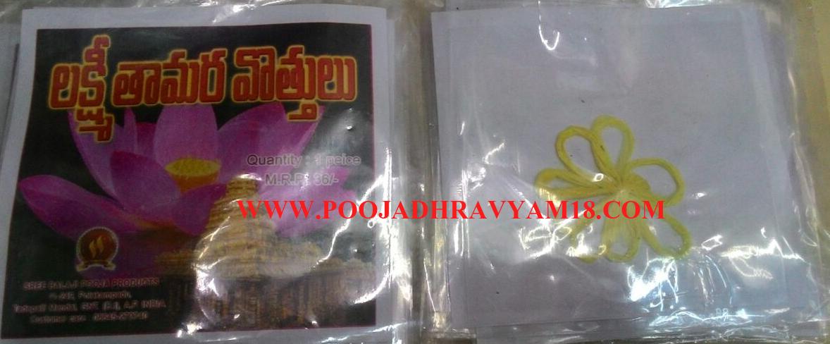 Lakshmi Thamara vattulu