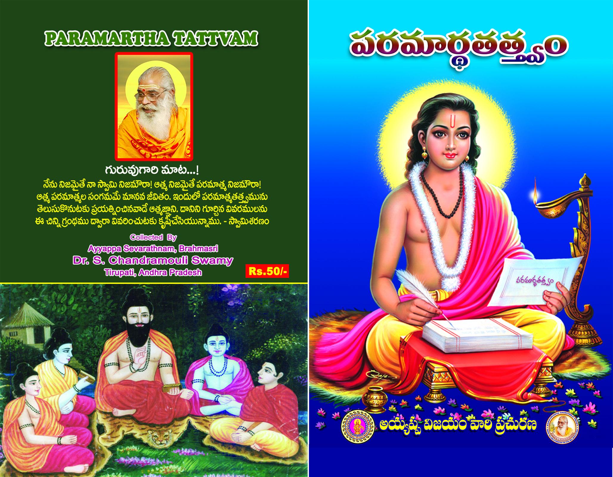 paramartha tattvam