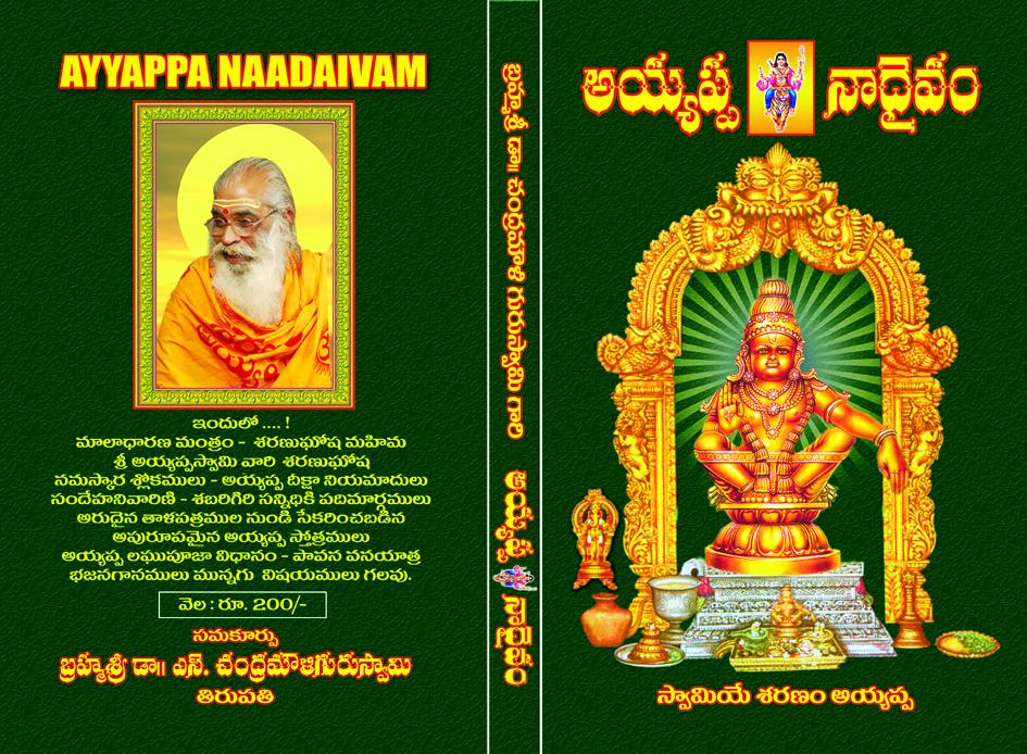 ayyappa na daivam