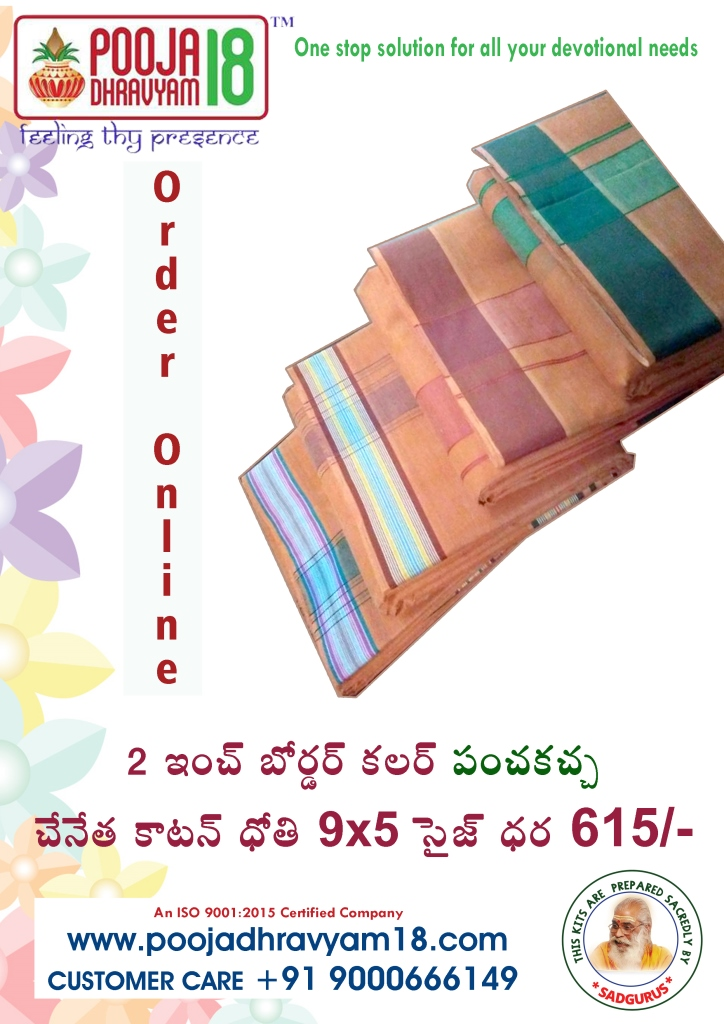 2 inch 2 inch dhothi all colours 9x5 and 10x6 size
