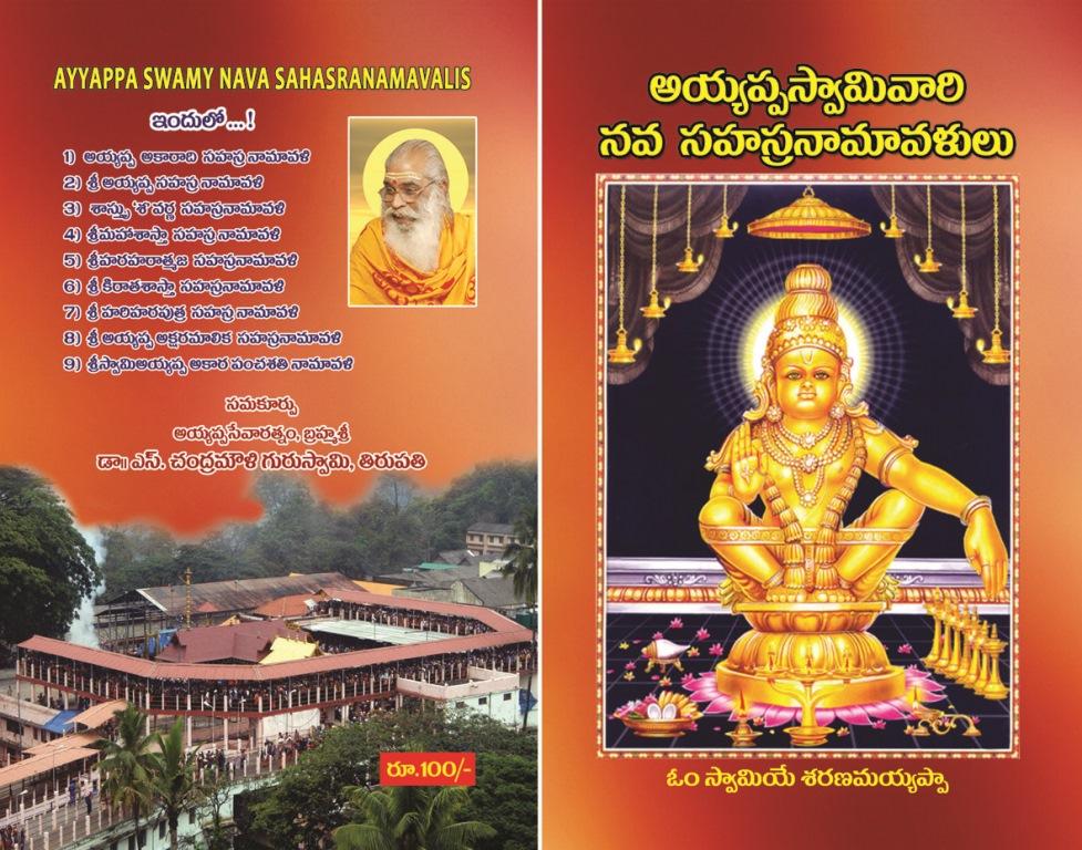 ayyappa nava sahasra namamulu