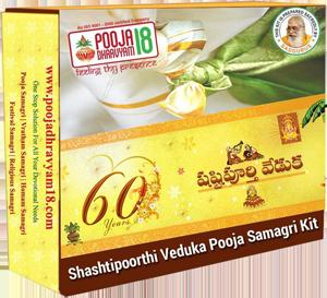 Shastipoorthi Samagri Kit