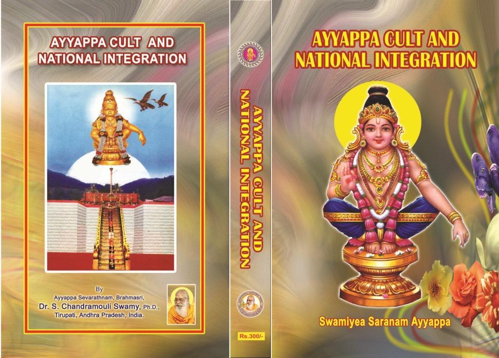 ayyappa cult national integration