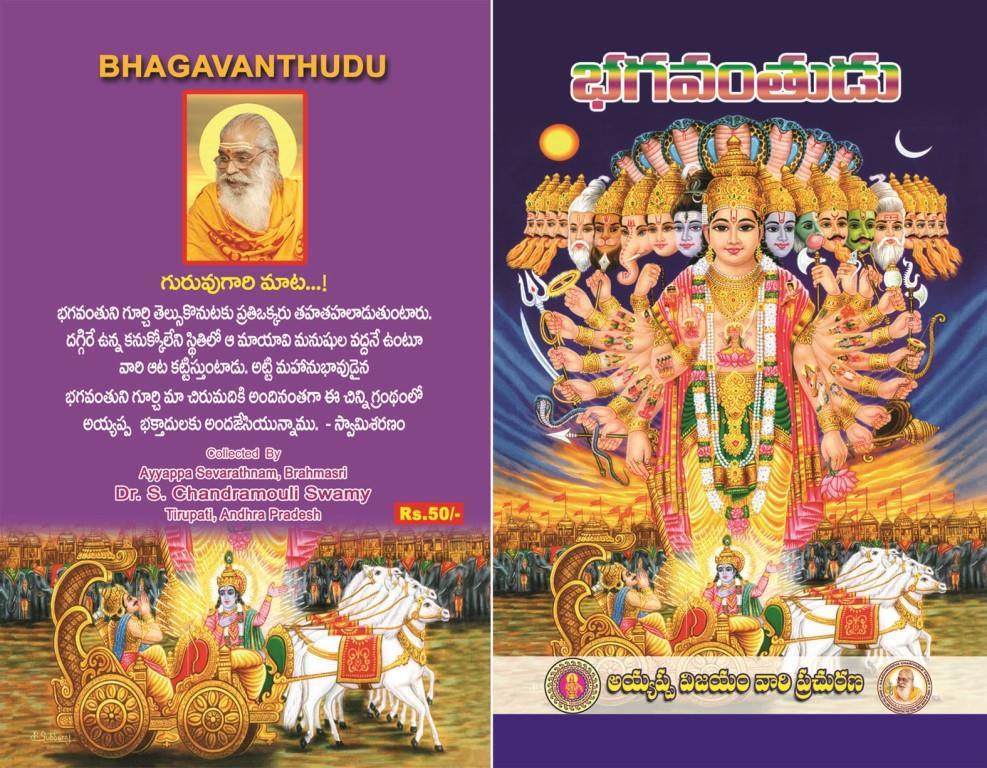 bagavanthudu