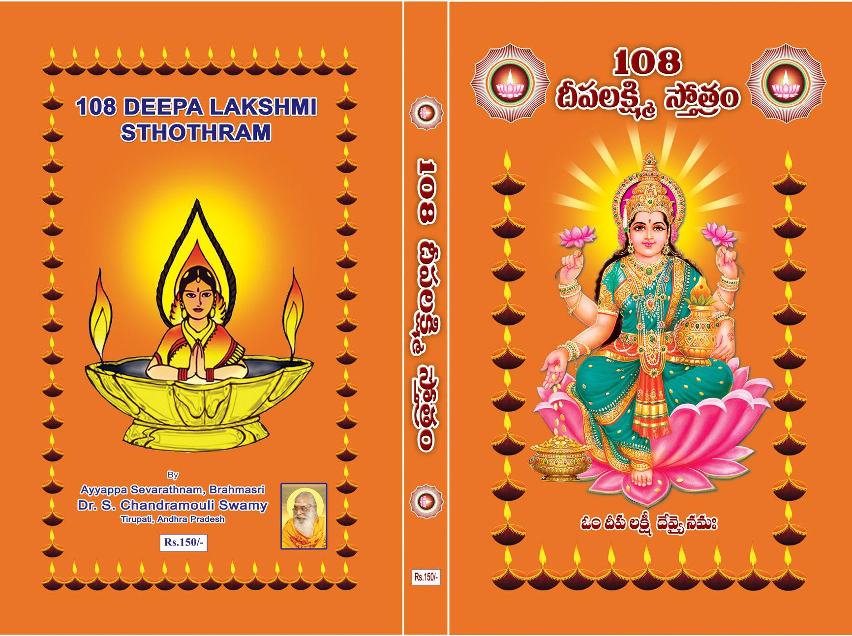 deepalakshmi  Sthoram