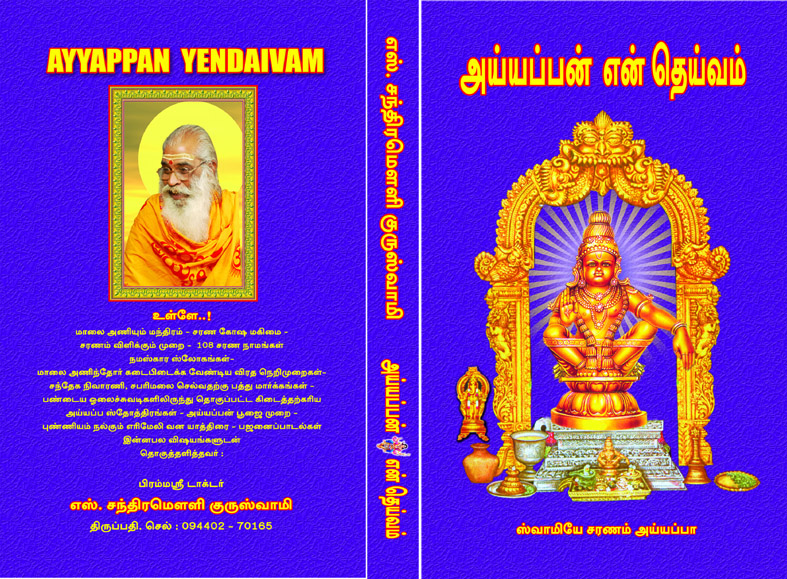 ayyappan yendaivam