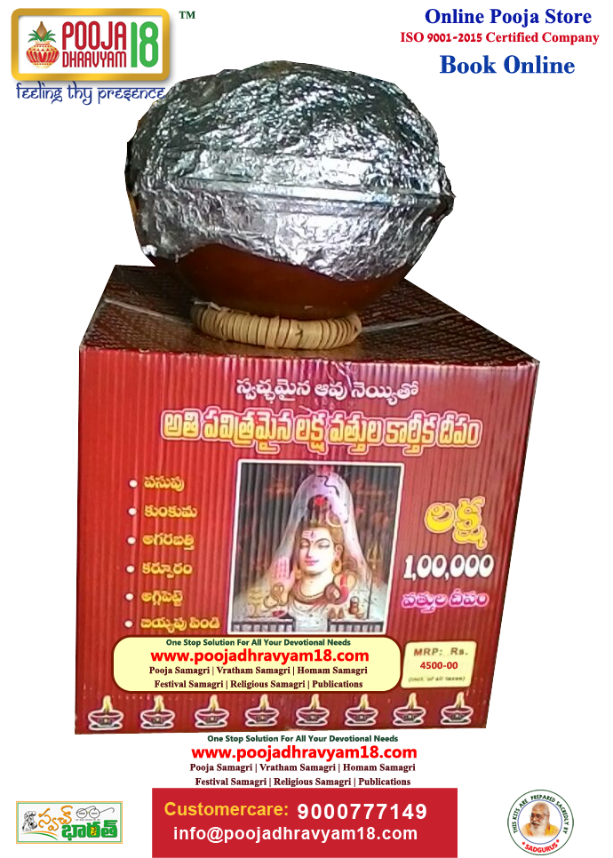 Laksha Vattula Deepam